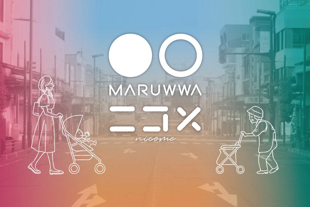 MARUWWAニコメ ガバメントクラウドファンディング受付中!!