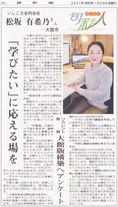 北鹿新聞「ほくろく旬彩人」
